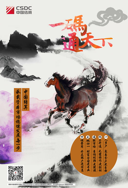 决算账户_中国结算一码通账户宣传海报
